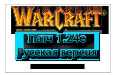 На этот раз WarCraft 3 Patch 1.24e. . Складывается мнение, что они просто