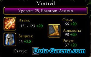 ���� �� ����� Mortred | ������� ���� | Dota Allstars