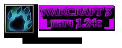 Патч 1.24с Warcraft 3 Patch 1.24c скачать Патчи Варкрафт