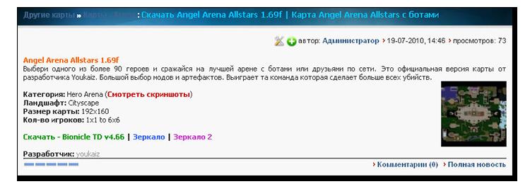 Карты Для Warcraft 3 Ангел Арена