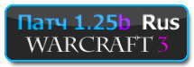 Патч 1.25b. патча 1.25 Full. Это полная версия патча, которая обновля